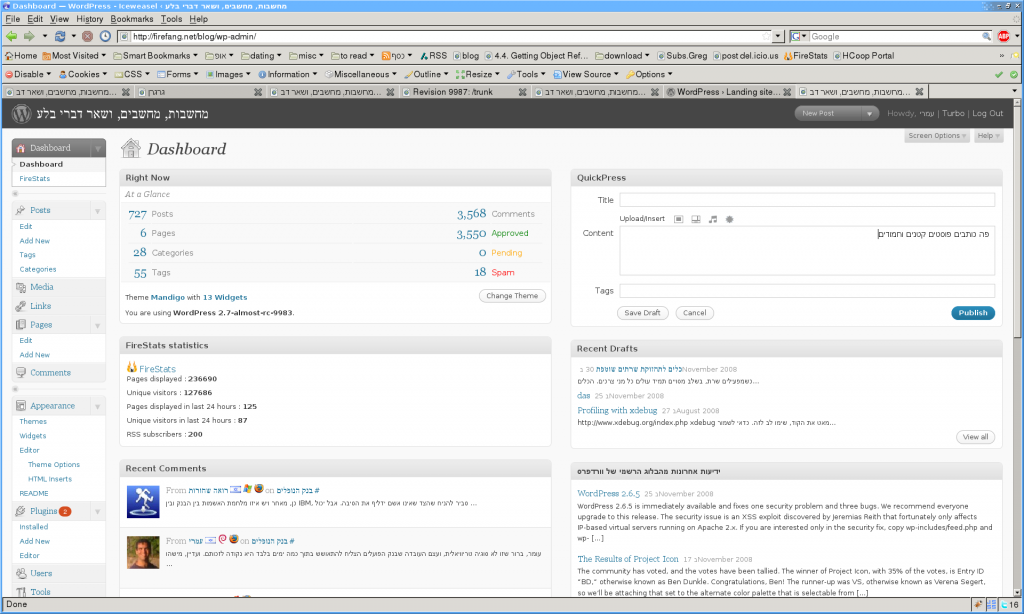 WordPress 2.7 Dashbaord